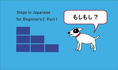 Steps in Japanese for Beginners3 Part1