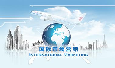 国际市场营销学 | International Marketing