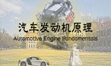 Automotive Engine Fundamentals | 汽车发动机原理