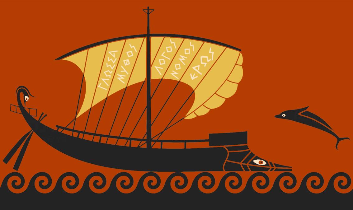Introducción al griego clásico 17