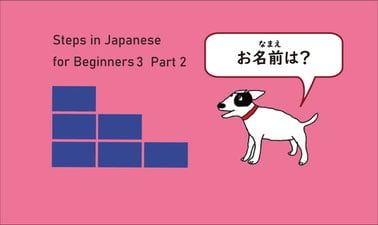 Steps in Japanese for Beginners3 Part2
