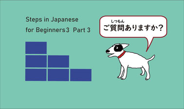 Steps in Japanese for Beginners3 Part3