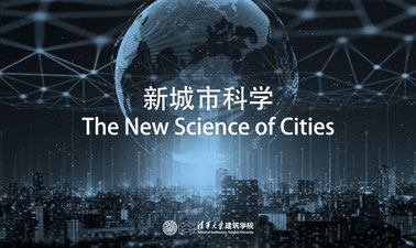 New Science of Cities | 新城市科学