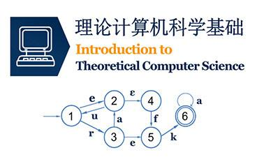 理论计算机科学基础 | Introduction to Theoretical Computer Science
