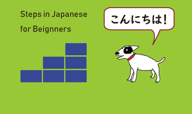 Steps in Japanese for Beginners2 Part3