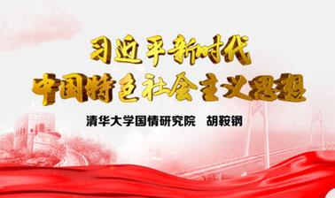 Xi Jinping's Thought on Socialism with Chinese Characteristics for a New era 习近平新时代中国特色社会主义思想