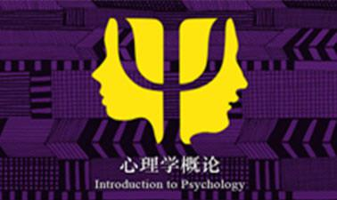 心理学概论 | Introduction to Psychology