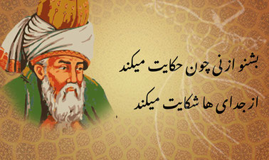 Mawlana Jalal-Uddin Balkhi - Rumi: The Greatest Mystic Poet of All Time